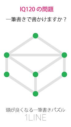 頭が良くなる 一筆書き パズルゲーム 1LINEのおすすめ画像1