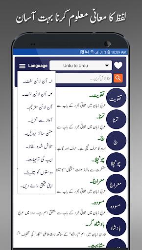Offline Urdu Lughat u2013 Urdu to Urdu Dictionary apktram screenshots 10