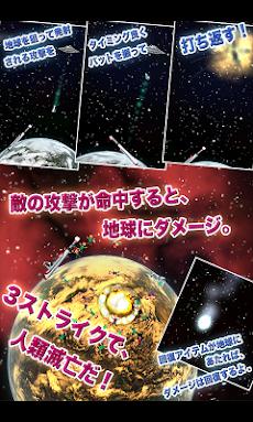 地球防衛バットのおすすめ画像3