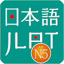 JLPT N5 - Learn N5 and Test N5