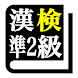 漢字検定準2級 「30日合格プログラム」 漢検準2級 - Androidアプリ