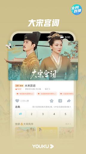 Youku  Screenshots 14