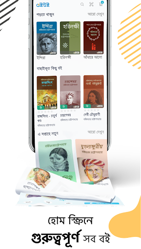 Boitoi - বইটই - Bangla eBook reader from Ridmik modiapk screenshots 1