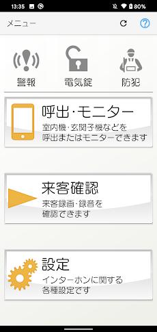 dearisインターホンアプリのおすすめ画像1