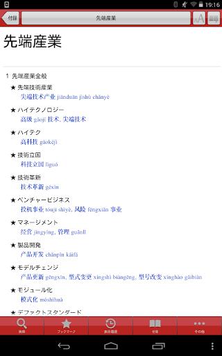 小学館 日中辞典 ビッグローブ辞書 For PC Windows (7, 8, 10, 10X) & Mac Computer Image Number- 17
