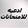 ادعيه للامتحانات app apk icon