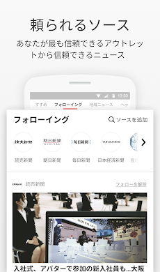 NewsBreak: 地域のニュース速報と日本のヘッドラインのおすすめ画像3