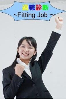 適職診断~fitting JOB~のおすすめ画像1