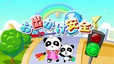 お出かけ安全ーBabyBus 幼児・子どもの安全教育アプリのおすすめ画像5