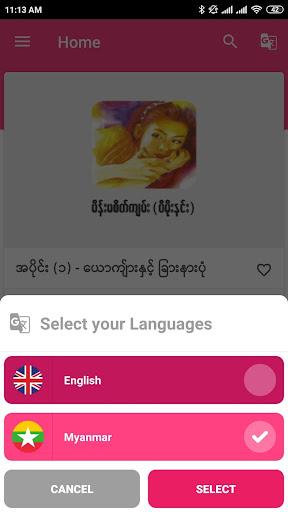 Pe Moe Ninn - Main Ma Sate Kyan  Screenshots 2