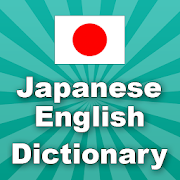Japanese English ✽ Dictionary
