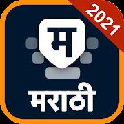Marathi Keyboard with Marathi Stickers