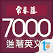 常春藤進階英文字彙 4501-7000, 正體中文版