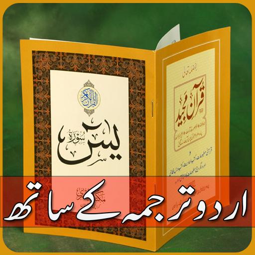 Surah Yaseen Urdu Translation For PC Windows (7, 8, 10 and 10x) & Mac Computer