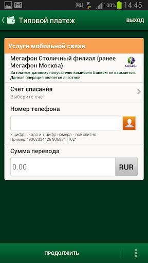 u0411u0430u043du043a u0410u0432u0430u043du0433u0430u0440u0434 apktram screenshots 5
