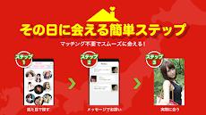 出会い系チャットアプリ「めちゃ近」でご近所で即会いマッチングは登録無料の出会系のおすすめ画像4