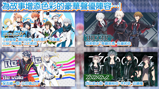 IDOLiSH7-u5076u50cfu661fu9858- screenshots 5