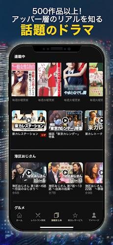 東京カレンダーのおすすめ画像2