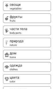 Learn and play. Russian words - vocabulary & games Screenshot