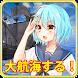 ネット航海時代 - Androidアプリ