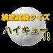 クイズforハイキュー!! アニメ映画漫画クイズ 大人気無料ゲームアプリ