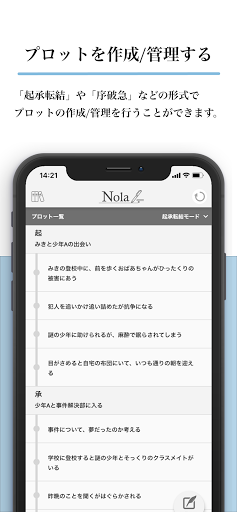 Nola(u30ceu30e9) - u5c0fu8aacu3084u6f2bu753bu3001u811au672cu3092u66f8u304fu4ebau306eu305fu3081u306eu5275u4f5cu30a8u30c7u30a3u30bfu30c4u30fcu30eb android2mod screenshots 2