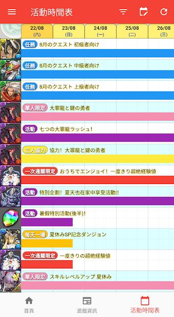 PND Pro screenshot 5