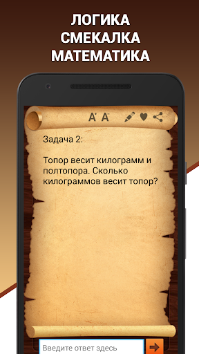 Эврика! Логические Задачи, Игры и Головоломки  screenshots 2
