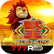 [777Real]獣王~BEAST KING~ - Androidアプリ