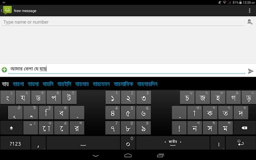 Ridmik Keyboard 5.5.1 Screenshots 3