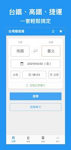 台灣鐵道通(台鐵、高鐵、捷運動態查詢) 1.4.1 screenshots 1