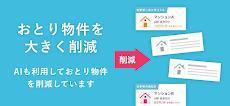 カナリー 賃貸物件検索アプリのおすすめ画像4