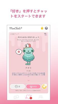 モンチャットMonChats: ボイスチャットアプリ 音声 恋活 婚活のおすすめ画像3