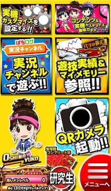 【ぱちログ】ぱちスロAKB48 バラの儀式 サプライズ劇場のおすすめ画像2