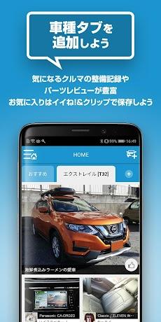 みんカラ - 車の整備・パーツ・カスタム・口コミアプリのおすすめ画像3