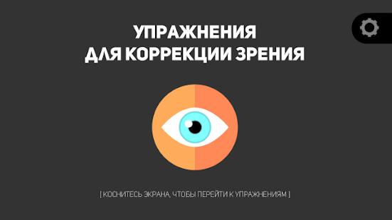 Упражнения для глаз PRO *FREE Screenshot