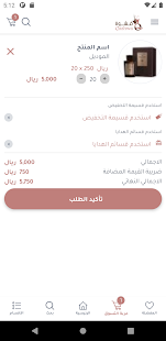 Download قشوة - Qashwa For PC Windows and Mac apk screenshot 5