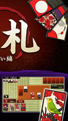 ザ・花札 こいこい編 - 勝ち抜き戦が楽しい無料の花札ゲーム apktreat screenshots 2