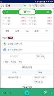 Korea Subway Master - English Map(Seoul Metro)