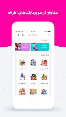 SnappFood سفارش انلاین غذا و سوپرمارکتのおすすめ画像4