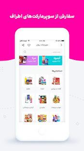 SnappFood سفارش انلاین غذا و سوپرمارکت
