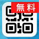 【永久無料】QRコード読み取りアプリ:高精度、高速のQRコードリーダー & QRコード読み取りアプリ