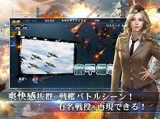 戦艦帝国-228艘の実在戦艦を集めろのおすすめ画像5