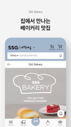 SSG uc0c8ubcbdubc30uc1a1 modavailable screenshots 5