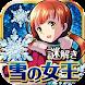 脱出ゲーム 雪の女王と氷の城~童話脱出ゲーム~