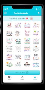 ملصقات إسلامية 3