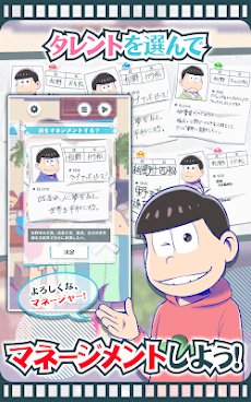 おそ松さんのニート芸能プロダクション!たび松製作委員会のおすすめ画像3