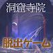 脱出ゲーム「洞窟寺院」隠された謎 - Androidアプリ