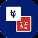 繁体字簡体字変換,簡体字繁体字変換(台湾華語にも変換できます、台湾国語)