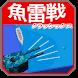 魚雷戦クラッシックス - Androidアプリ